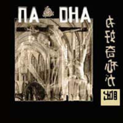 Na-Dha